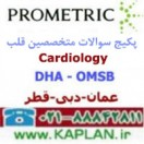 نمونه سوالات آزمون متخصصین قلب Cardiology پرومتریک عمان - دبی - قطر