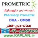 نمونه سوالات آزمون داروسازی Pharmacy Prometric پرومتریک عمان - دبی - قطر