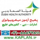 پکیج آزمون DHA میکروبیولوژِی Microbiology امارات دبی