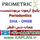 نمونه سوالات آزمون پریودنتیست Periodontics پرومتریک عمان - دبی - قطر