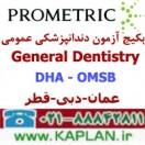 نمونه سوالات آزمون دندانپزشکی عمومی General Dentistry پرومتریک عمان - دبی - قطر