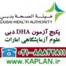 پکیج آزمون DHA علوم آزمایشگاهی امارات دبی
