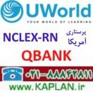 UWorld NCLEX-RN QUESTION BANK بانک سوالات پرستاری RN آمریکا
