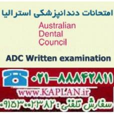 آزمون Preliminary-ADC دندانپزشکی استرالیا 2019-2018