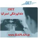 رفرنسهای OET دندانپزشکی استرالیا