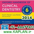 Oxford Handbook of Clinical Dentistry, 6th