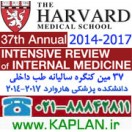 کنگره طب داخلی- هاروارد The 37th Annual Review of Internal Medicine - Harvard Medical School