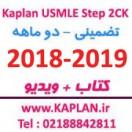 پکیج تضمینی کاپلان کتاب (تمام رنگی) ویدیو Kaplan USMLE Step 2 CK 2018