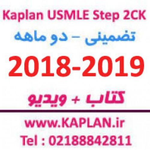 پکیج تضمینی کاپلان کتاب (تمام رنگی) ویدیو Kaplan USMLE Step 2 CK
