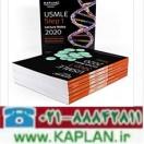 سری هفت جلدی لکچرنوت های کاپلان USMLE Step 1 Lecture Notes 2020 تمام رنگی