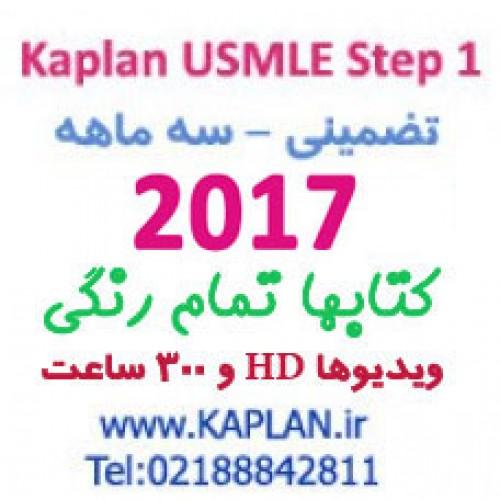 kaplan usmle step 1 2017 pdf