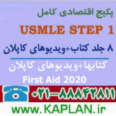 پکیج اقتصادی USMLE STEP 1 2018 کتاب + ویدیو