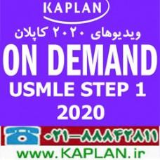 ویدیوهای کاپلان USMLE Step 1 On Demand Prep 2020