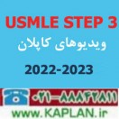 دوره ویدیویی Kaplan USMLE Step 3 On Demand 2020-2021