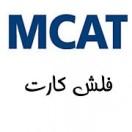 فلش کارت های MCAT