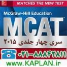 سری چهارجلدی کتابهای McGraw-Hill-MCAT-2015