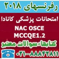 پکیج کتابها MCCQE1-NAC OSCE پزشکی کانادا 2018-2019