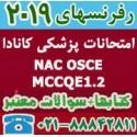 پکیج کتابها MCCQE1-NAC OSCE پزشکی کانادا 2020-2019