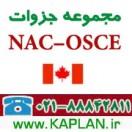 مجموعه جزوات NAC-OSCE