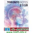 کتاب Toronto Notes 2018 تورنتو نوت 2018 +اطلس رنگی+سوالات کتاب