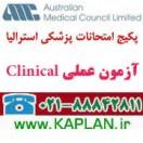 منابع آزمون AMC Clinical پزشکی استرالیا 2015