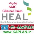 AMC Clinical Exam - HEAL