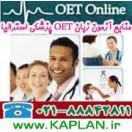 منابع آزمون زبان پزشکی OET استرالیا
