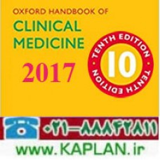 Oxford Handbook of Clinical Medicine 10th Edition 2017