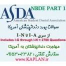سوالات بورد دندانپزشکی آمریکا ASDA NBDE PART 1