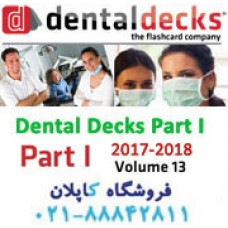 Dental Decks NBDE Part I - 2017-2018- Volume 13 دنتال دکس