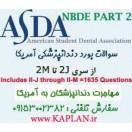 سوالات بورد دندانپزشکی آمریکا ASDA NBDE PART 2
