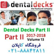 Dental Decks NBDE Part II - 2017-2018- Volume 13 دنتال دکس