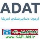 پکیج آزمون دندانپزشکی ADAT آمریکا