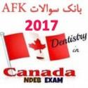 سوالات 2017 با جواب NDEB دندانپزشکی کانادا