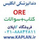 پکیج آزمون دندانپزشکی ORE انگلیس