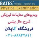دوره ویدیویی معاینات فیزیکی،شرح حال بیتس Physical Examination Videos