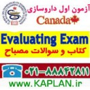 داروسازی کانادا - پکیج مصباح (درسنامه+تست) Evaluating Exam 2017-2018
