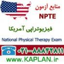 پکیج آزمون NPTE فیزیوتراپی آمریکا