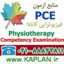 پکیج آزمون PCE فیزیوتراپی کانادا