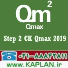 بانک سوالات Step 2 CK QBANK Qmax-RX 2019