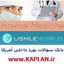 USMLEWorld Internal Medicine BANK 2015