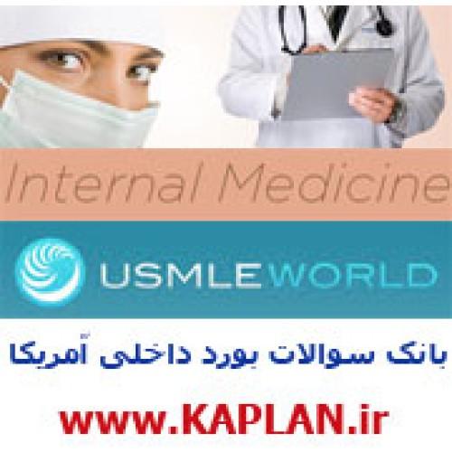 USMLEWorld Internal Medicine BANK 2015