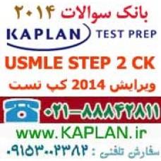 سوالات کاپلانKapTEST USMLE Step 2 CK 2014
