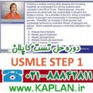 Kaplan's Step 1 Live Question-Based Review دوره حل تست کاپلان