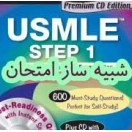 USMLE Step 1 Premium Edition w/CD-ROM