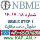 سوالات NBME 16-17-18 ویرایش 2016 - NBME USMLE STEP 1