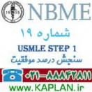 سوالات بورد پزشکی آمریکا NBME 19