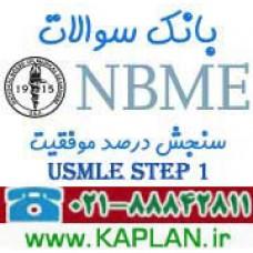 بانک سوالات بورد آمریکا 2019 - NBME USMLE STEP 1