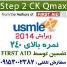 بانک سوالات Step 2 CK Qmax-RX 2014