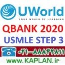 بانک سوالات USMLE World Step 3 Qbank 2020-2021